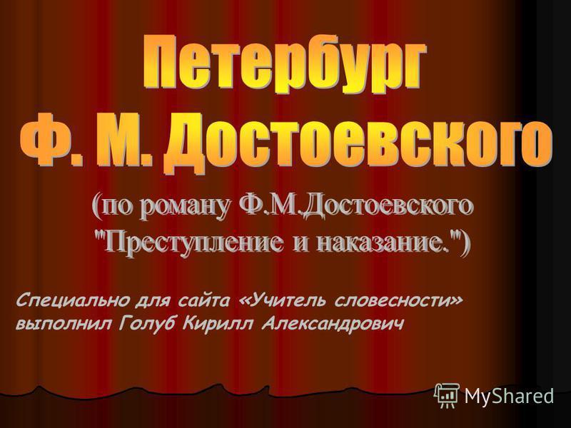 Специально для сайта «Учитель словесности» выполнил Голуб Кирилл Александрович