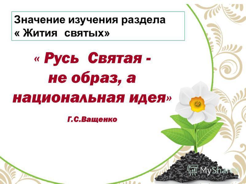 Значение изучения раздела « Жития святых» « Русь Святая - не образ, а национальная идея» Г.С.Ващенко