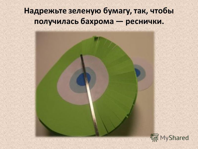 Надрежьте зеленую бумагу, так, чтобы получилась бахрома реснички.