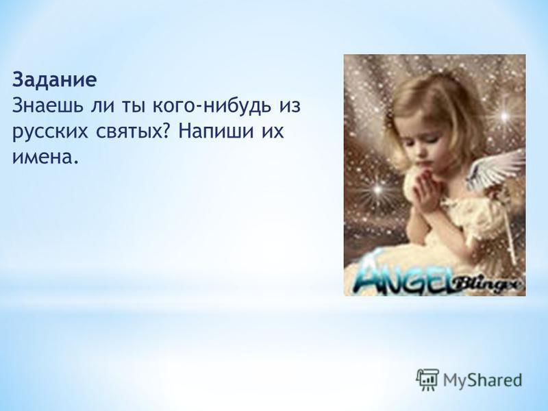 Задание Знаешь ли ты кого-нибудь из русских святых? Напиши их имена.