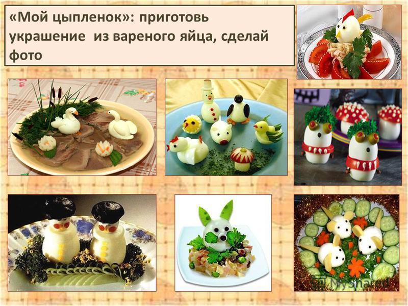 «Мой цыпленок»: приготовь украшение из вареного яйца, сделай фото