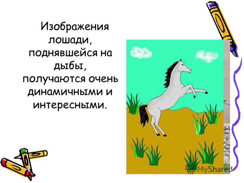 Изображения лошади, поднявшейся на дыбы, получаются очень динамичными и интересными.