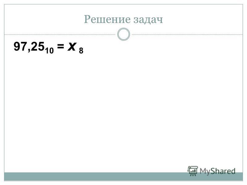 Решение задач 97,25 10 = х 8