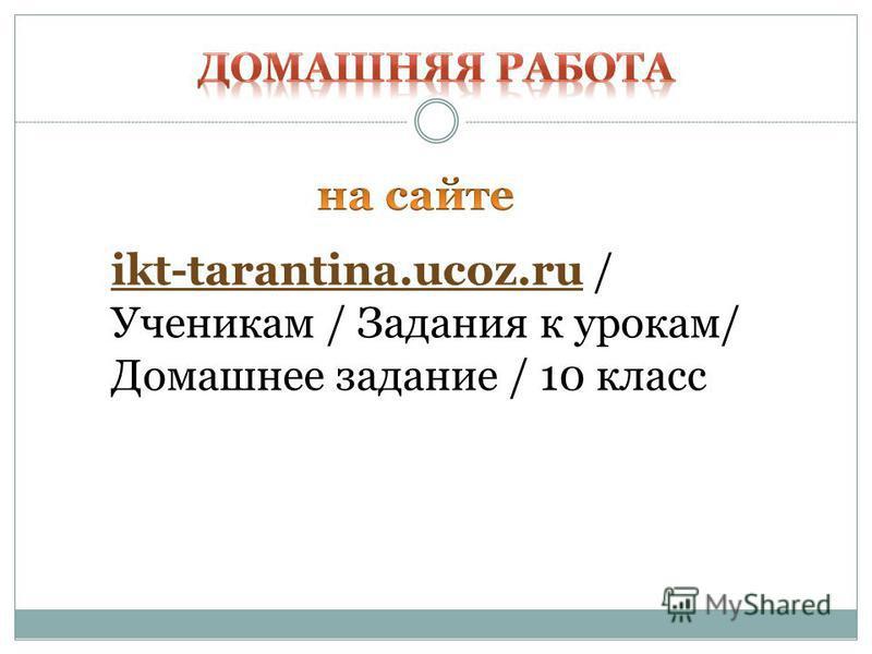 ikt-tarantina.ucoz.ru / Ученикам / Задания к урокам/ Домашнее задание / 10 класс