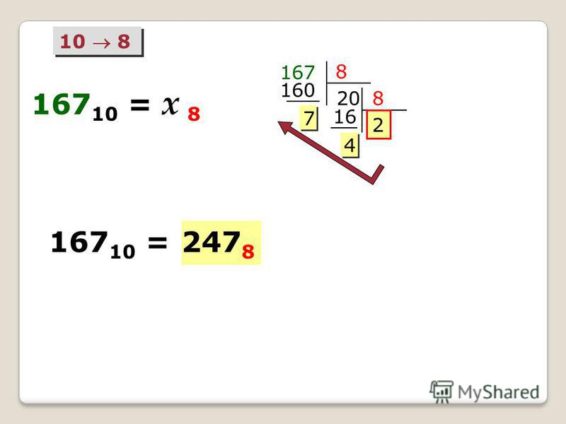 167 20 160 7 7 8 2 16 4 4 167 10 =247 8 8 10 8 167 10 = х 8