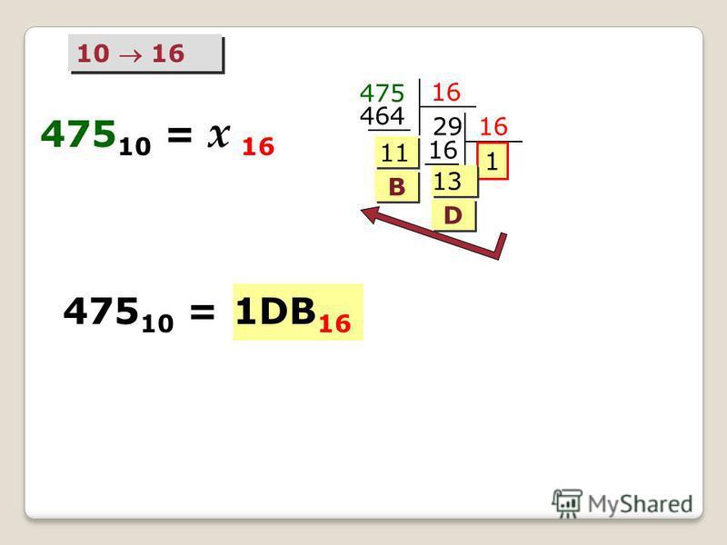 475 29 464 11 16 1 13 475 10 =1DB 16 16 10 16 475 10 = х 16 B B D D