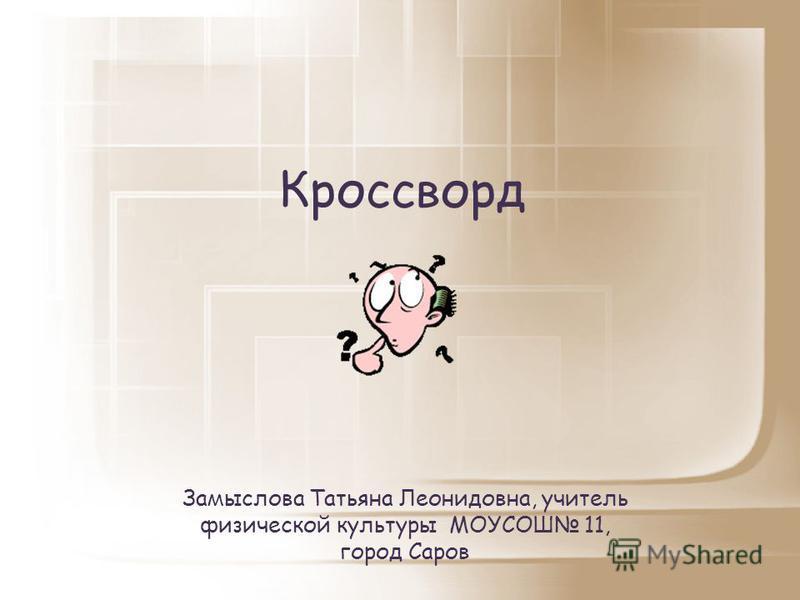 Кроссворд Замыслова Татьяна Леонидовна, учитель физической культуры МОУСОШ 11, город Саров