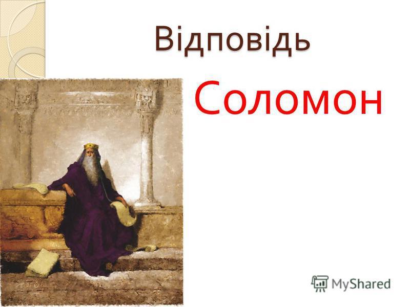 Відповідь Соломон