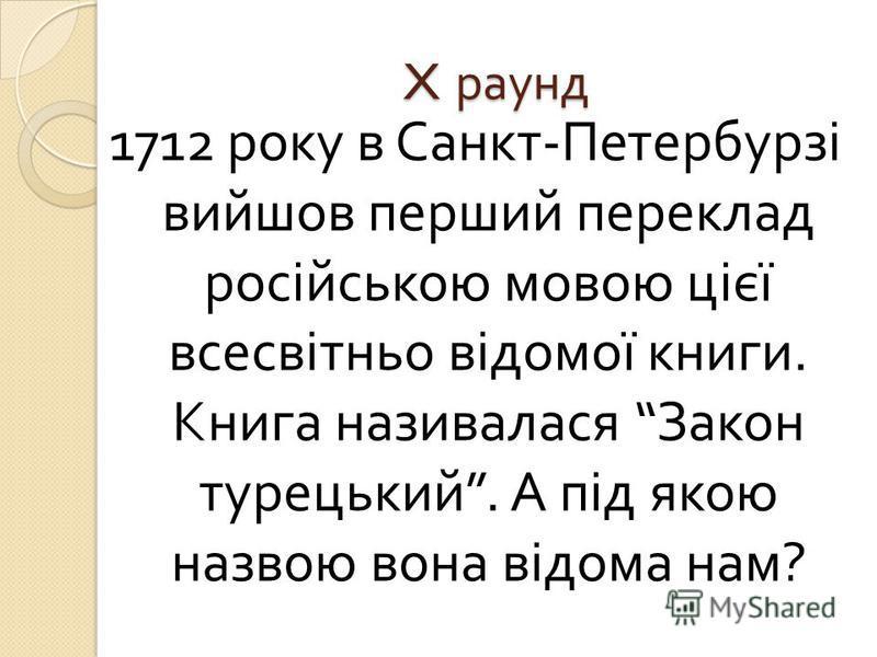 X раунд 1712 року в Санкт - Петербурзі вийшов перший переклад російською мовою цієї всесвітньо відомої книги. Книга називалася Закон турецький. А під якою назвою вона відома нам ?