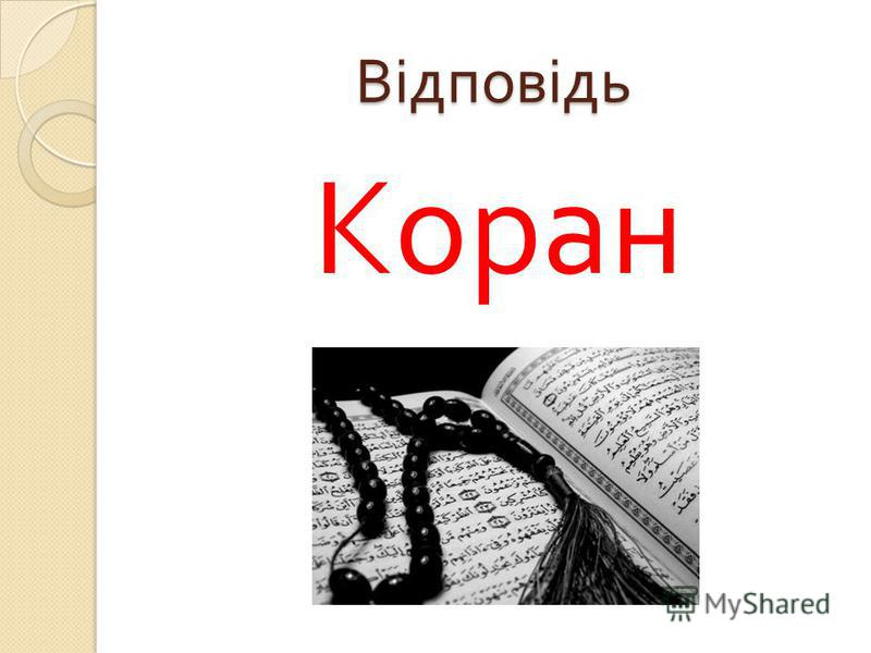 Відповідь Коран
