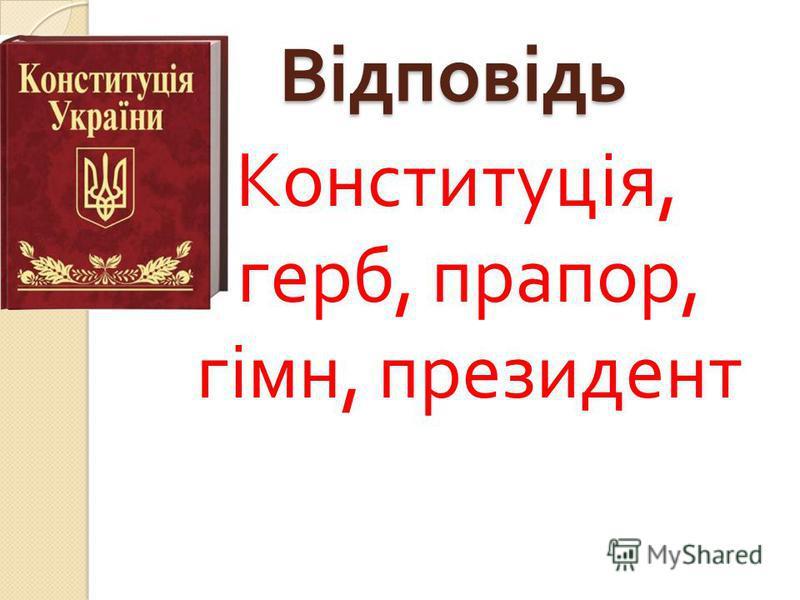 Відповідь Конституція, герб, прапор, гімн, президент