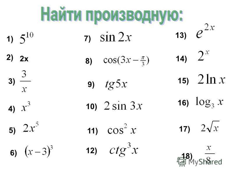 2 х 1) 2) 3) 4) 5) 6) 7) 8) 9) 10) 11) 12) 13) 14) 15) 16) 17) 18)