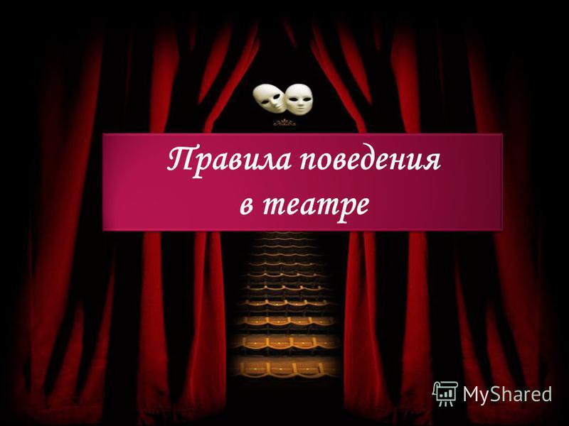 Правила поведения в театре Правила поведения в театре