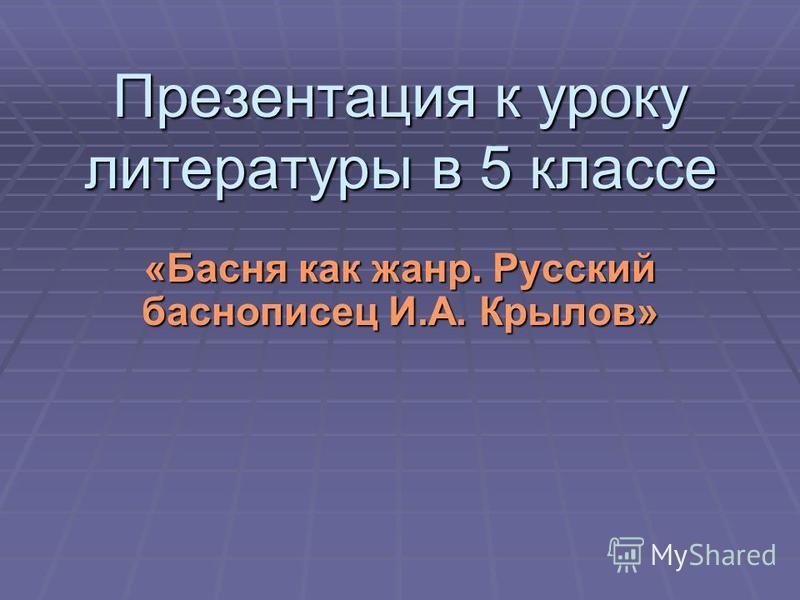 Презентация к уроку литературы в 5 классе «Басня как жанр. Русский баснописец И.А. Крылов»