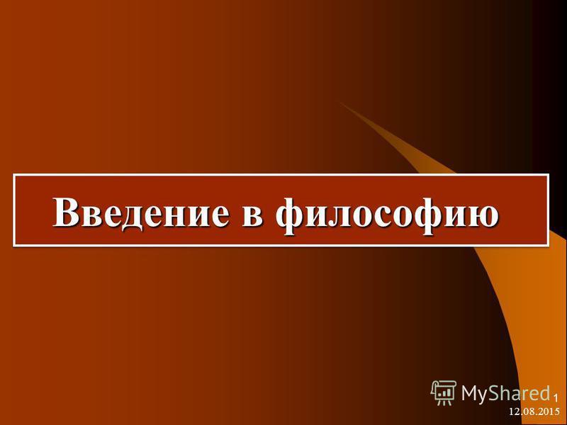 Введение в философию Введение в философию 12.08.2015 1