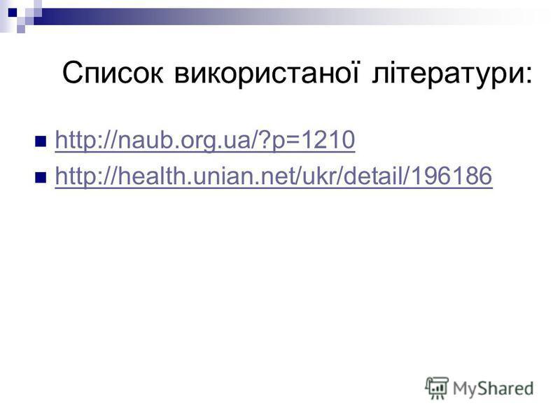 Список використаної літератури: http://naub.org.ua/?p=1210 http://health.unian.net/ukr/detail/196186