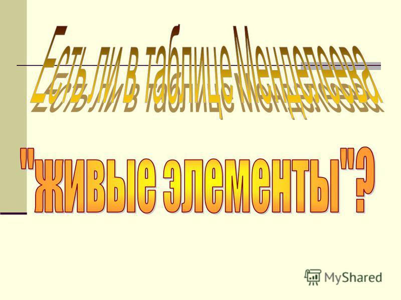 Ir Иридий 192 77 «Иридий» по древнегреческийй – «радуга».