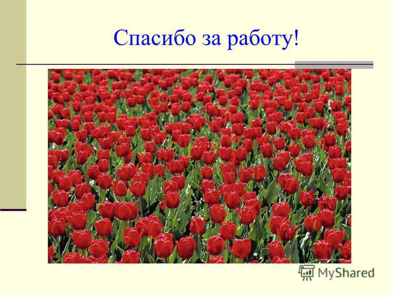 Tl 81 таллий 204 А это – «молодая ветвь». Rh 45 родий 103 По древнегреческийй – «роза».