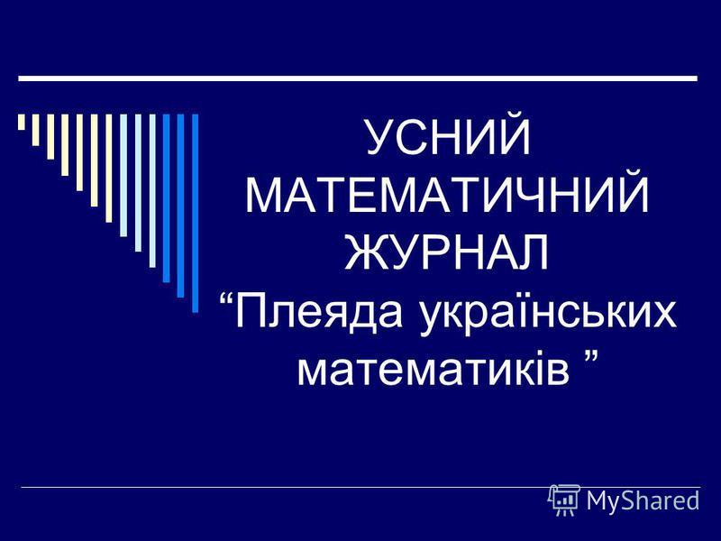 УСНИЙ МАТЕМАТИЧНИЙ ЖУРНАЛ Плеяда українських математиків