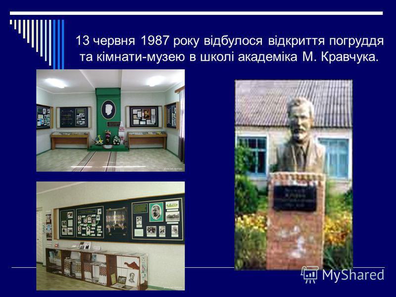 13 червня 1987 року відбулося відкриття погруддя та кімнати-музею в школі академіка М. Кравчука.