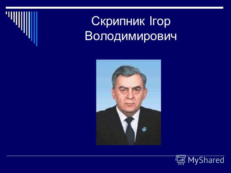 Скрипник Ігор Володимирович