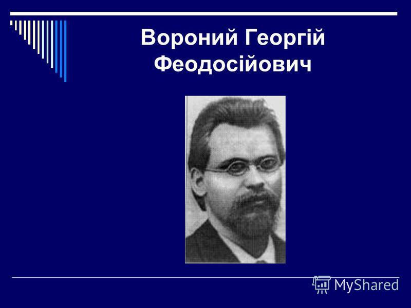 Вороний Георгій Феодосійович