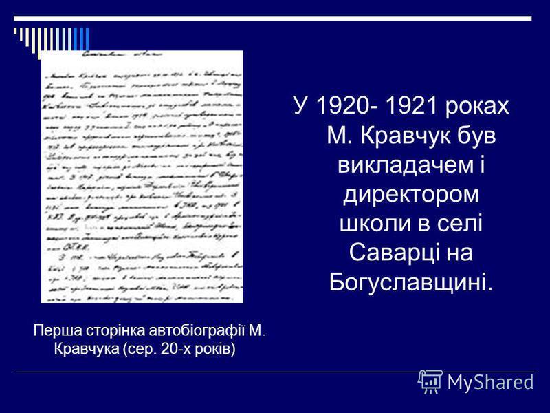 Перша сторінка автобіографії М. Кравчука (сер. 20-х років) У 1920- 1921 роках М. Кравчук був викладачем і директором школи в селі Саварці на Богуславщині.