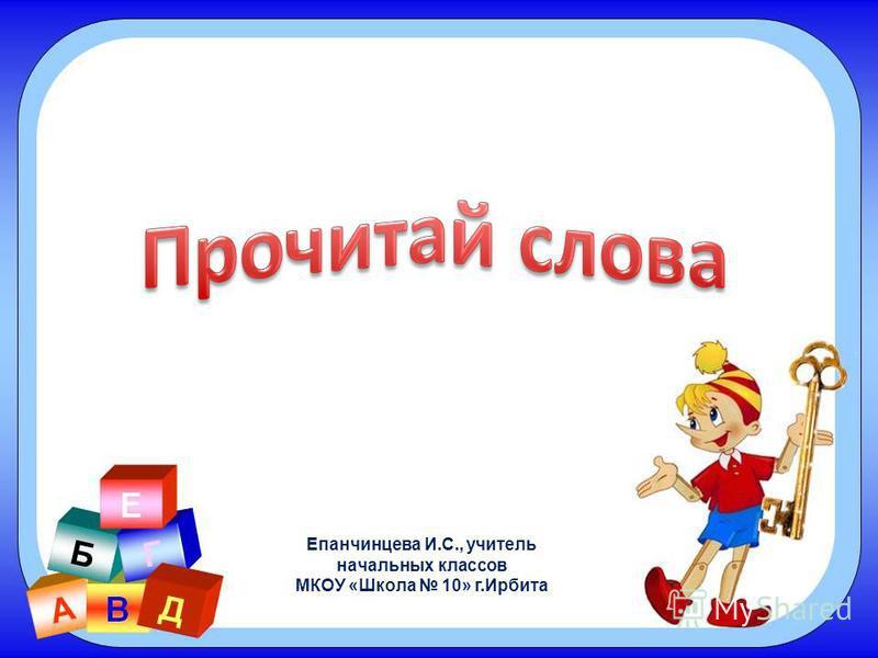 Епанчинцева И.С., учитель начальных классов МКОУ «Школа 10» г.Ирбита