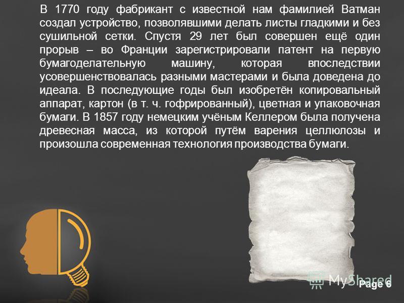 Free Powerpoint TemplatesPage 6 В 1770 году фабрикант с известной нам фамилией Ватман создал устройство, позволявшими делать листы гладкими и без сушильной сетки. Спустя 29 лет был совершен ещё один прорыв – во Франции зарегистрировали патент на перв