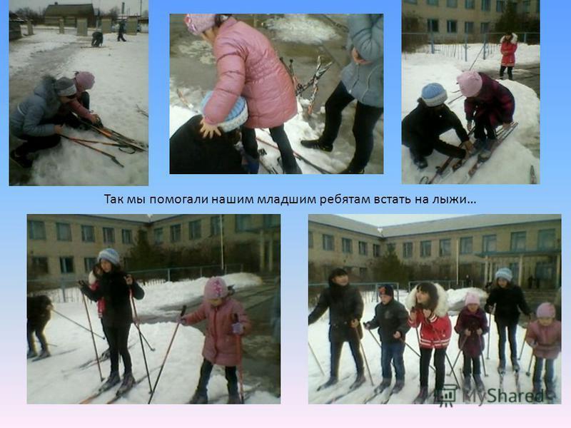 Так мы помогали нашим младшим ребятам встать на лыжи…