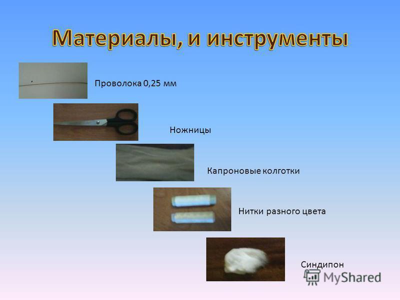 Проволока 0,25 мм Ножницы Капроновые колготки Нитки разного цвета Синдипон