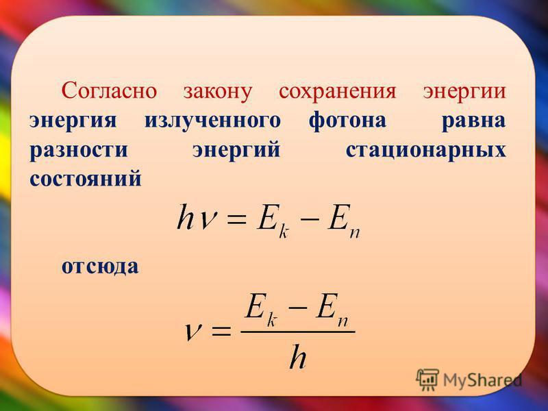 Согласно закону сохранения энергии энергия излученного фотона равна разности энергий стационарных состояний отсюда