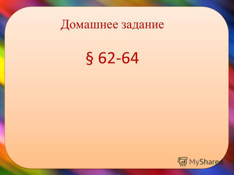 Домашнее задание § 62-64