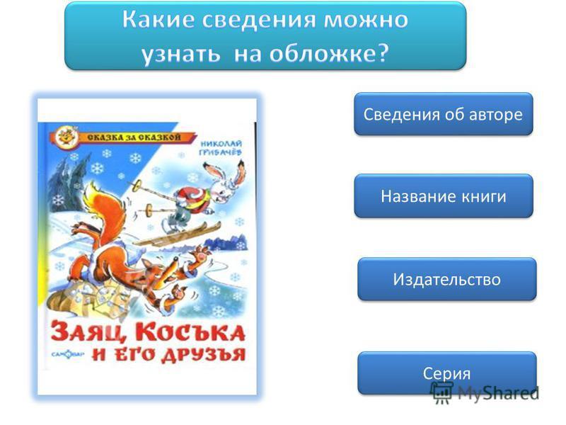 Название книги Издательство Сведения об авторе Серия