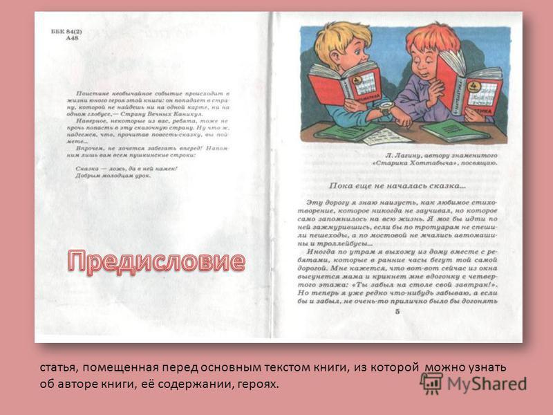 статья, помещенная перед основным текстом книги, из которой можно узнать об авторе книги, её содержании, героях.