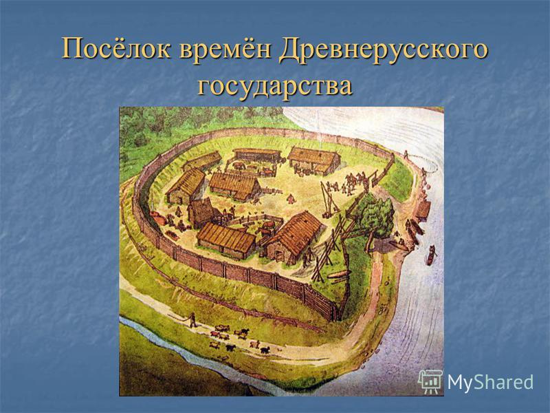 Посёлок времён Древнерусского государства