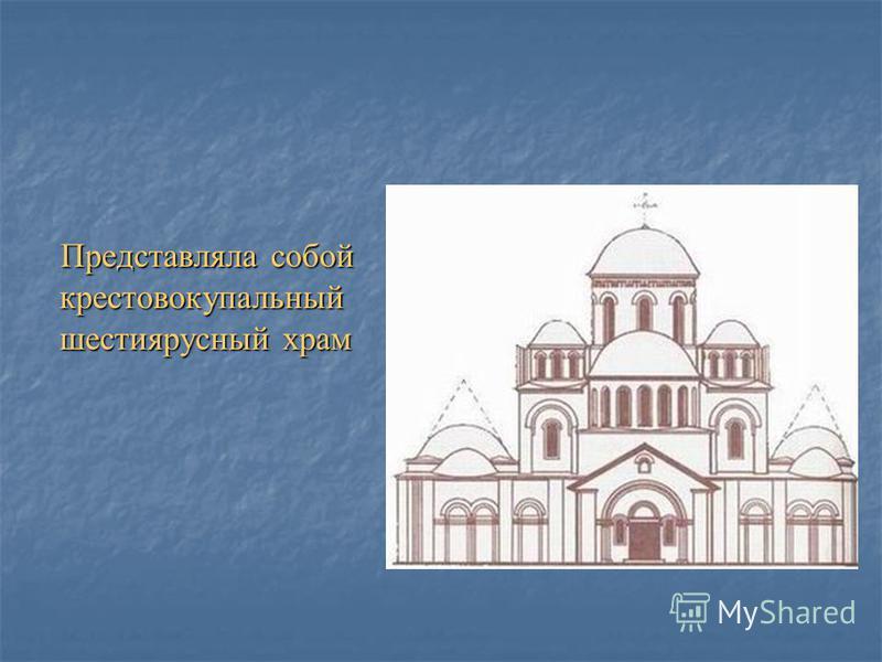Представляла собой крестово купальный шести ярусный храм Представляла собой крестово купальный шести ярусный храм