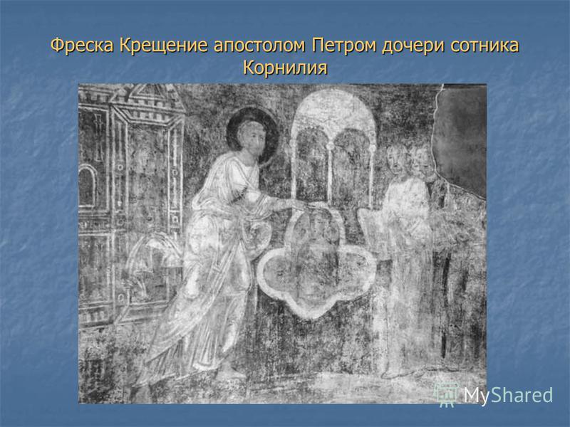 Фреска Крещение апостолом Петром дочери сотника Корнилия