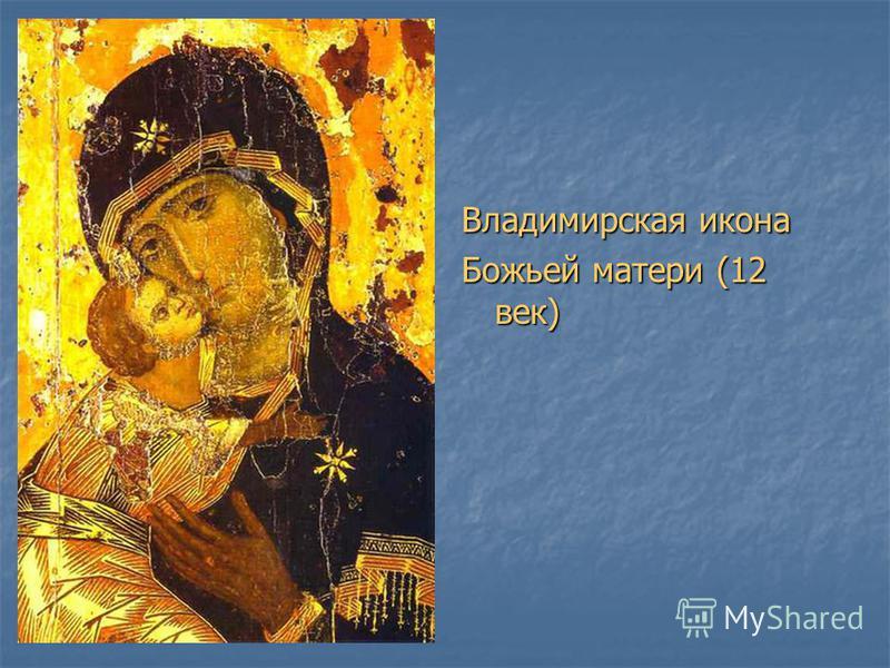 Владимирская икона Божьей матери (12 век)