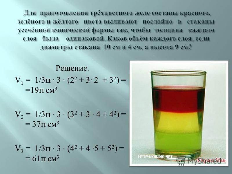 Решение. V 1 = 1/3 π · 3 · (2 2 + 3· 2 + 3 2 ) = =19 π см 3 V 2 = 1/3 π · 3 · (3 2 + 3 · 4 + 4 2 ) = = 37 π см 3 V 3 = 1/3 π · 3 · (4 2 + 4 ·5 + 5 2 ) = = 61 π см 3