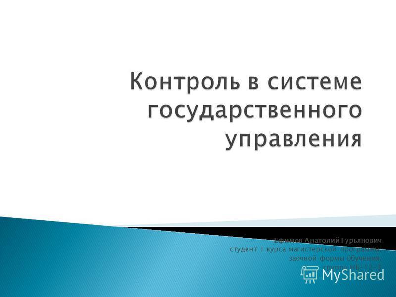 Ефимов Анатолий Гурьянович студент 1 курса магистерской программы, заочной формы обучения, группа НБ-12-3
