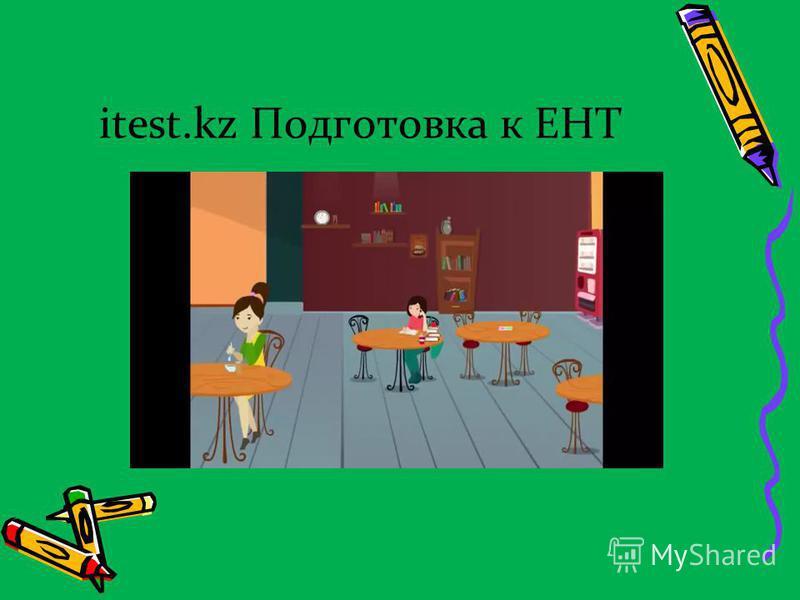 itest.kz Подготовка к ЕНТ