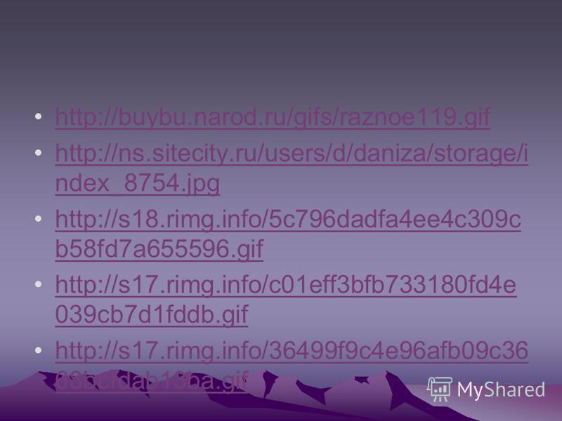 http://buybu.narod.ru/gifs/raznoe119. gif http://ns.sitecity.ru/users/d/daniza/storage/i ndex_8754.jpghttp://ns.sitecity.ru/users/d/daniza/storage/i ndex_8754. jpg http://s18.rimg.info/5c796dadfa4ee4c309c b58fd7a655596.gifhttp://s18.rimg.info/5c796da