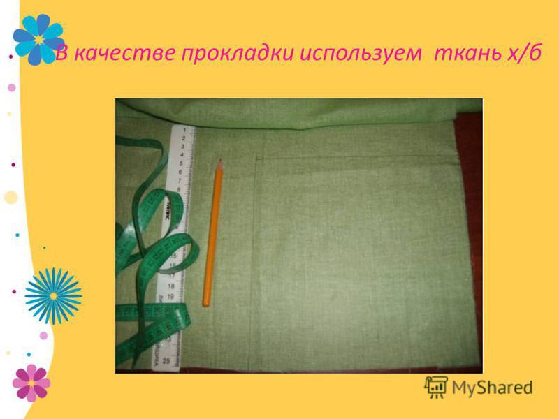 В качестве прокладки используем ткань х/б
