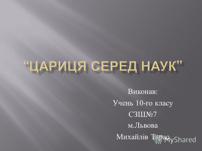 Виконав : Учень 10- го к ласу СЗШ 7 м. Львова Михайлів Т арас