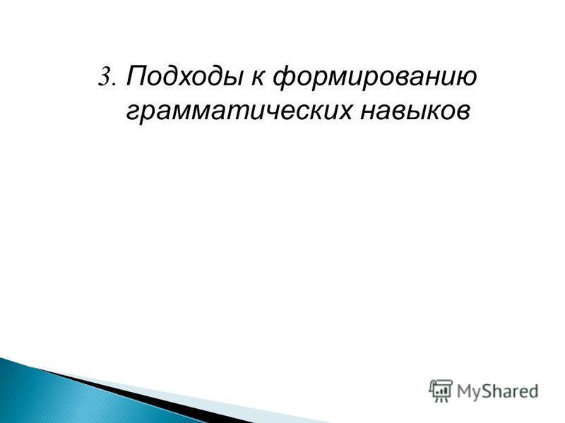 3. Подходы к формированию грамматических навыков