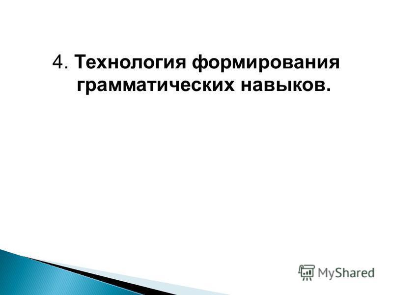 4. Технология формирования грамматических навыков.