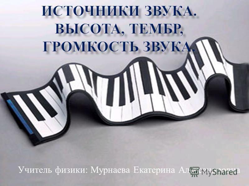 Учитель физики : Мурнаева Екатерина Александровна