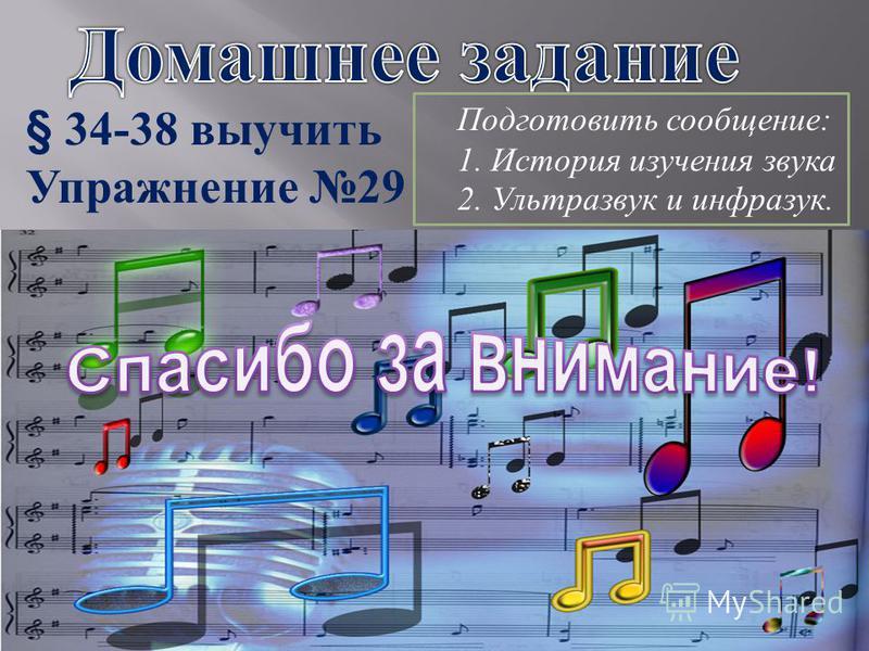 § 34-38 выучить Упражнение 29 Подготовить сообщение: 1. История изучения звука 2. Ультразвук и инфразвук.