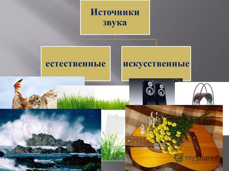 Источники звука естественные искусственные